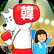 ハングル文字が読めるようになるボクシン韓国 for Kids - Androidアプリ