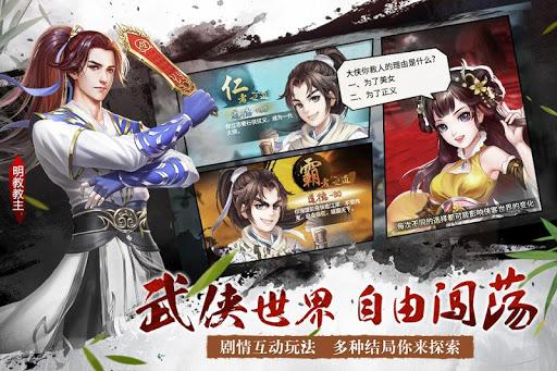 江湖群侠传OL screenshots 2