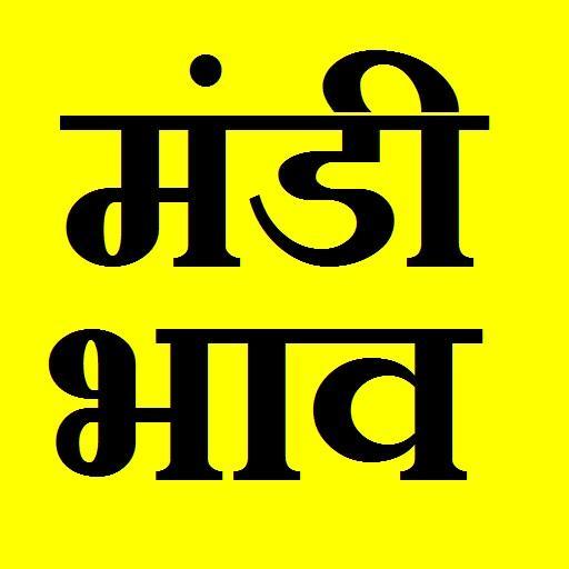 u092eu0902u0921u0940 u092du093eu0935 / Mandi Bhav Apps Apk 1