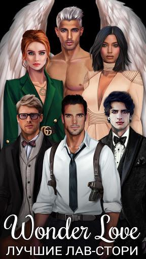 WonderLove - любовные истории и клуб романтики  screenshots 1