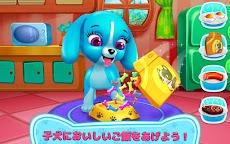 子犬大好き - 私の夢のペットのおすすめ画像3
