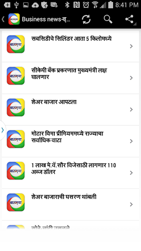 Marathi News - बातम्या For PC Windows (7, 8, 10, 10X) & Mac Computer Image Number- 14