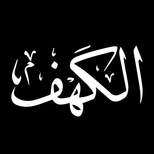 Surah Kahfi - Plugin