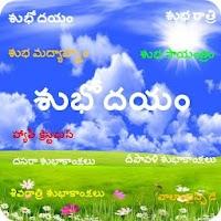 All Telugu Wishes Icon