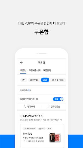 나만의냉장고(GS25)  screenshots 4