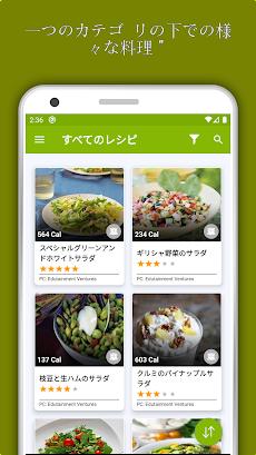 サラダのレシピ:栄養と健康のヒントが含まれた健康食品、免疫システムを強化のおすすめ画像5