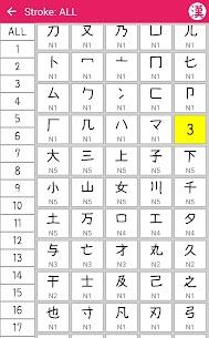 Kanji Dictionary 6