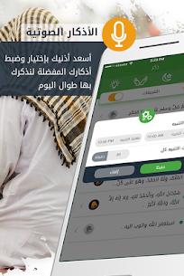 ذكر – أذكار الصباح والمساء , حصن المسلم بدون نت 2