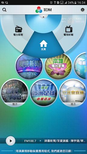 u6fb3u5ee3u8996 TDM 1.3.26 Screenshots 2