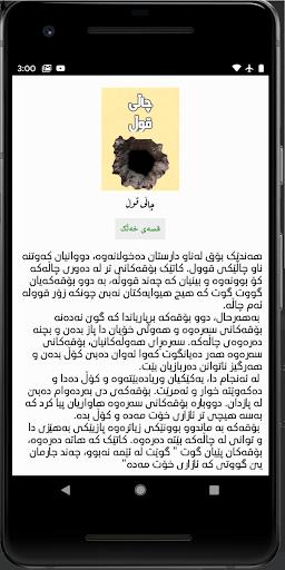 Kurdish - u0645u06d5u062au06d5u06b5u06cc u06a9u0648u0631u062fu06cc 21.0 Screenshots 4
