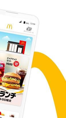 マクドナルドのおすすめ画像2
