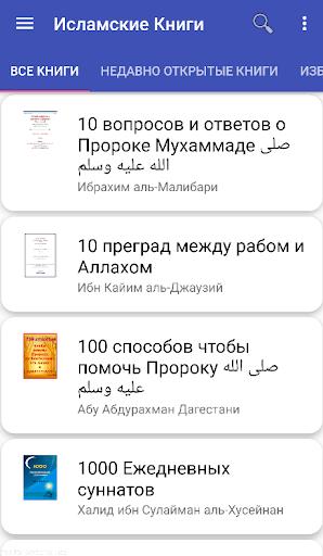 Исламские Книги  screenshots 1