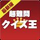 超難問!クイズ王選手権 最新版 - Androidアプリ