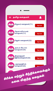 Tamil Stories Kathaigal APK Download For Android 1