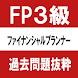 ファイナンシャルプランナー(FP)3級 過去問 抜粋