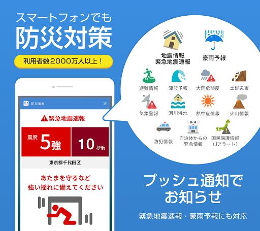 防災速報 - 地震、津波、豪雨など、災害情報をいち早くお届け