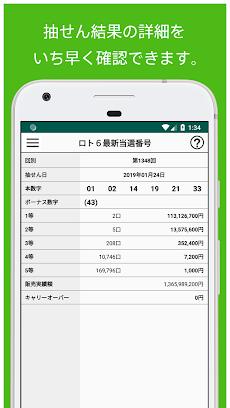 ロト6・ロト7・ミニロトの当選番号通知&分析アプリ「ロトライフ」のおすすめ画像2