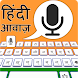 Hindi Speech to Text Keyboard - Hindi Voice Typing - Androidアプリ