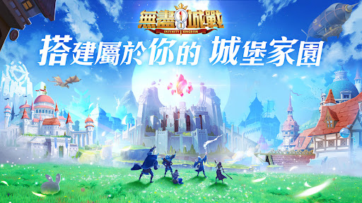 u7121u76e1u57ceu6230-Infinity Kingdom  screenshots 1