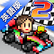 Grand Prix Story2 - Androidアプリ