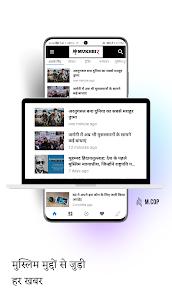 Mukhbir News – Hindi News, Local News, Muslim News Apk 4