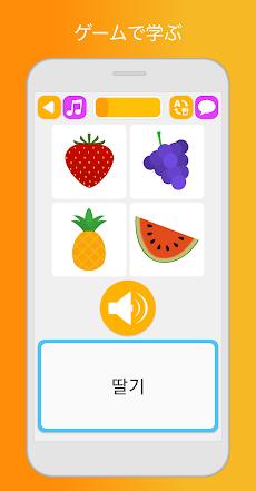 韓国語学習と勉強 - ゲームで単語を学ぶのおすすめ画像1
