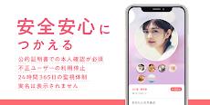 出会い with(ウィズ)マッチングアプリ -婚活・恋活・出会系 登録無料-出会い系マッチングアプリのおすすめ画像5