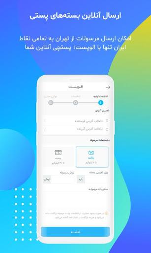 AloPeyk android2mod screenshots 3