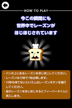 ほじほじレーズンパンのおすすめ画像4