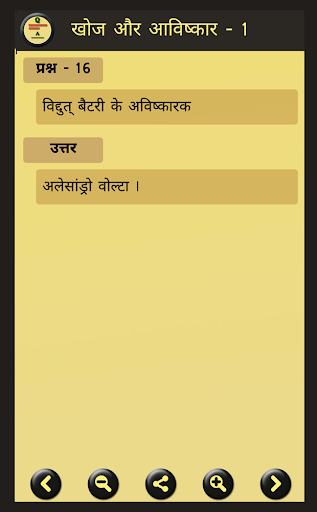 Discovery and Invention in Hindi modavailable screenshots 5