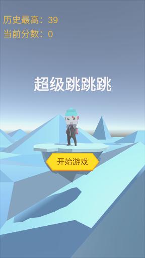 Super Jump 0.3 screenshots 1