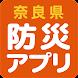奈良県防災アプリ - Androidアプリ