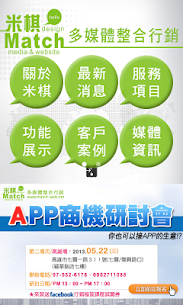 How to get 米棋數位科技有限公司  Apps on for PC (Windows 7,8, 10 and Mac) 2
