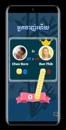 Khmer Song Quiz 3.0.1 screenshots 6