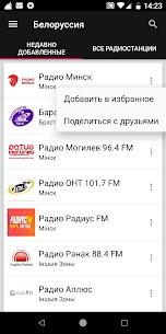 Belarus Radio Stations 5.0.1 Mod + APK (Data) Latest 2