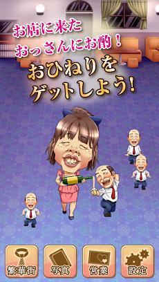 夜の蝶あけみ -美しいキャバ嬢を目指す無料の育成ゲーム-のおすすめ画像3