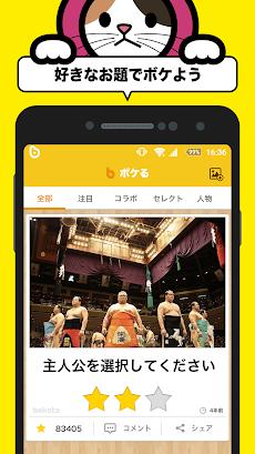 写真で一言ボケて(bokete)-画像に一言加えて面白ネタをつくる大喜利アプリのおすすめ画像4