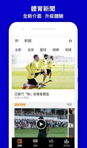 Now Sports 5.3.15 Screenshots 1