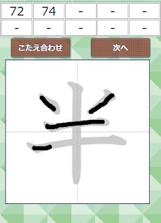 なぞり書き2年生漢字のおすすめ画像2