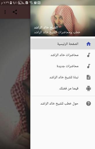 محاضرات خالد الراشد 2021 1.0 screenshots 1