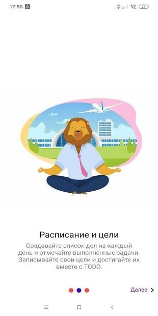 TODO: Заметки, Список дел, Ежедневник, Органайзер screenshot 2
