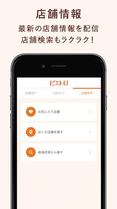 ピエトロ公式アプリのおすすめ画像2