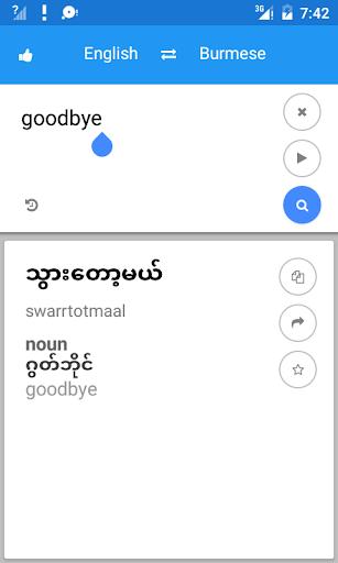 Myanmar English Translate  Screenshots 2