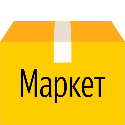 Яндекс.Маркет (экс-Беру)