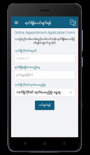 RTAD eServices 1.0.5 Screenshots 6