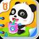 ベビーどうさにんしきーBabyBus 子ども・幼児教育アプリ
