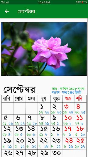 Calendar 2021 - English,Bangla,Arabic apktram screenshots 5