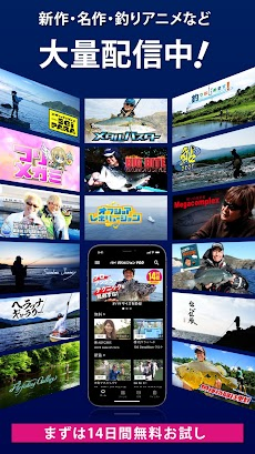 釣りビジョンVOD / 国内最大級の釣り動画配信サービスのおすすめ画像4