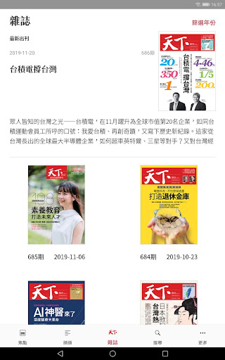 天下雜誌 screenshot 10