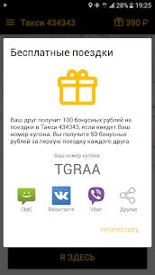 Такси 434343, Ижевск 8